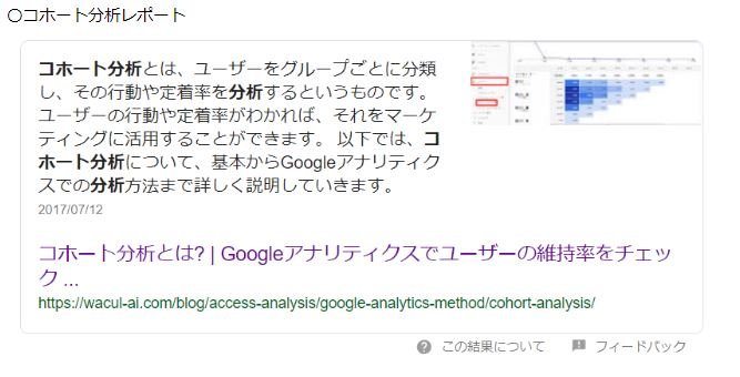 Googleアナリティクスについて
